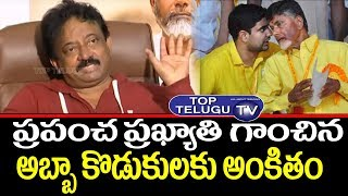 Ram Gopal Varma Setire On Chandrababu and Nara Lokesh | Kamma Rajyamlo Kadapa Reddlu | Top Telugu TV
