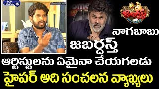 Jabardasth Hyper Aadi Sensational Comments On Hero Nagababu | Jabardasth Judge Roja | Top Telugu TV