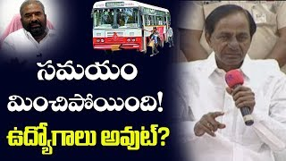 సమయం మించిపోయింది! | KCR Reacts on RTC Employees Re Join | Telangana | Top Telugu TV