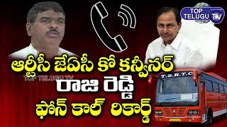 Call Record: RTC JAC Co Convener Raji Reddy Call Interview | CM KCR | TSRTC | Top Telugu TV