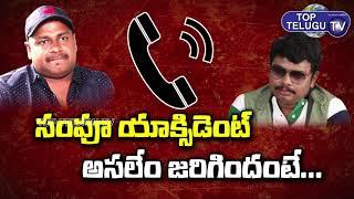 Call Record: Sampoornesh Babu ఆరోగ్యం ఎలా ఉంది? | Kobbari Matta Director Sai Rajesh | Top Telugu TV