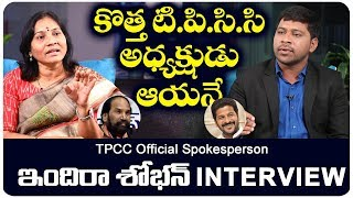 TPCC Official Spokesperson Indira Shoban Exclusive Interview | Top Telugu TV Interviews