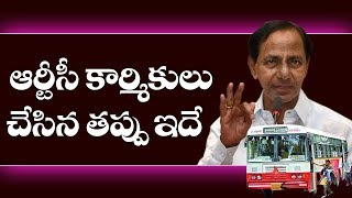 ఆర్టీసీ కార్మికులు చేసిన తప్పు ఇదే!   TSRTC Strike   Union Leaders Mistake   Top Telugu TV