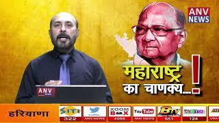 महाराष्ट्र का चाणक्य...! ANV NEWS NATIONAL