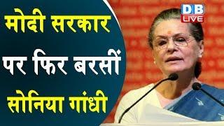 PM Modi सरकार पर फिर बरसीं Sonia Gandhi  | Maharashtra में Modi-Shah की साजिश हुई नाकाम- Sonia |