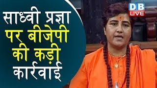 Pragya Thakur पर BJP की कड़ी कार्रवाई |Pragya Thakur पर भारी पड़ा उनका बयान |#DBLIVE