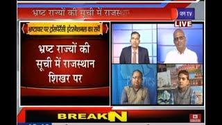 khas khabar | Survey on Corruption | भ्रष्ट राज्यों की सूची में राजस्थान शिखर पर