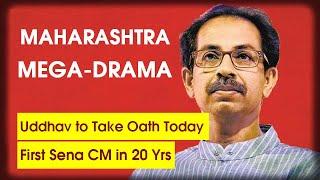 Maharashtra MEGA POLITICAL DRAMA | Uddhav Thackeray to Take Oath Today | First Sena CM in 20 Yrs