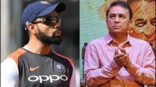 Kohli पर भड़के सुनील Gavaskar, कहा- जब आप पैदा नहीं हुए थे तब भी जीतती थी Team India