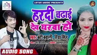 #Banty_Bawali & #Riya_Singh - हरदी चढ़ाई देब यरवा हो   Hardi Chadhai Deb Yarwa Ho   New Bhojpuri Song