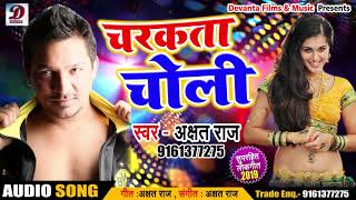 Bhojpuri Song  चरकता चोली  -  Akshat Raj Yadav -  Charka Ta Choli -  New Bhojpuri Song 2019