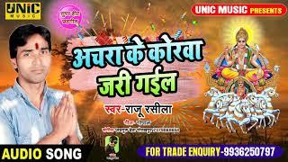 सुपर हिट्स डीजे सांग ।। अचरा के कोरवा जारी गईल ।। सिंगर राजू रसीला ।। Bhojpuri Chhath Geet 2019