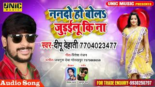 दीपू देहाती के मधुर आवाज में ।। ननदो हो बोल जुड़इलू की ना ।। Bhojpuri Song 2019 Dipu Dehati