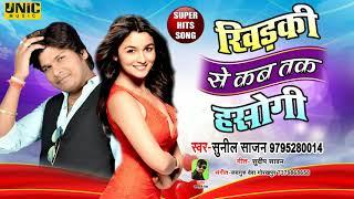 खिड़की से कब तक हसोगी - Sunil Sajan - New Hindi Song 2019 - सुनील साजन