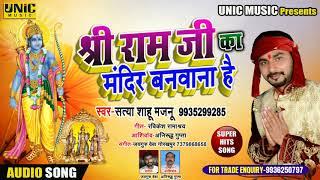 "अायोध्या पे बना सबसे सुपर गाना ।। श्रीराम जी का मन्दिर बनवाएंगे ।। सत्या शाहू ""मजनू"" Bhojpuri Song"