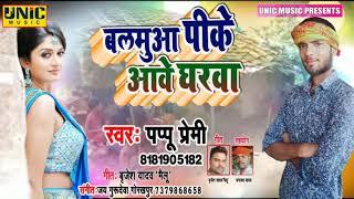 #बलमुआ पीके आवे घरवा #|Pappu Premi | बिहार में यह गाना धूम मचा दिया है | Bhojpuri Song 2019