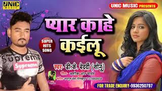 2020 का Super Hits Song प्यार काहें करिलू ।। DK Bedardi (Sonu) ।। Bhojpuri Song