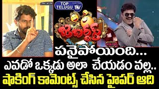 Jabardasth Hyper Aadi Shocking Comments On Jabardasth Show Cancel | Jabardasth Judge Roja , Nagababu