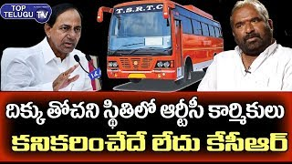 CM KCR Final Decision On Telangana RTC Employees | TSRTC | Telangana RTC Strike Ends | Top Telugu TV