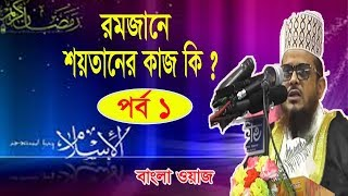 Bangla New Mahfil 2019 । রমজান মাসে শয়তান এর কাজ কি | পর্ব 0১ । বাংলা নতুন ওয়াজ মাহফিল । Islamic BD