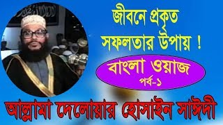 Saidi Bangla Waz Mahfil | জীবনের প্রকৃত সফলতার উপাই নিয়ে আল্লামা সাঈদীর ওয়াজ । পর্ব-১ | Waz Mahfil