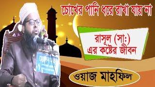 রাসুল সাঃ এর আলোচনা | বাংলা নতুন ওয়াজ মাহফিল  | Bangla New Waz Mahfil 2019 | Bangla Islamic Lecture