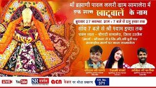 || KHATU SHYAM BHAJAN ||Samaner|| Indore || SR DARSHAN || live||