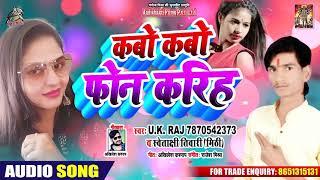 कबो कबो फ़ोन करिह - Kabo Kabo Phone Kariha - U.K Raj & Swetakshi Tiwari - New Bhojpuri Song 2019