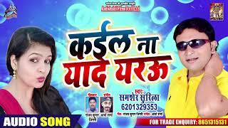 #Samsher_Surilla का Hit Bhojpuri Song 2019 | कईल न याद यरऊ | Bhojpuri Songs