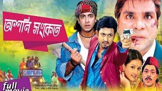 Amin Khan Bangla Movie   Ashani Sanket   অশনি সংকেত   Amin Khan   Mun Mun   Bangla Movie HD