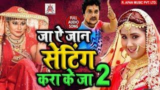 सेटिंग करा के जा Setting Kara K Ja 2 | Ja A Jaan Setting Kara K Ja 2 | Khesari Lal, Sujit Sagar