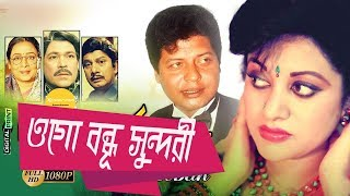 Bangla Old Movie | Ogo Bodhu Shundori | ওগো বধু সুন্দরী | Faruk | Bobita | ATM Shamsuzzaman