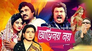 Abhinoy Noy   অভিনয় নয়   Johsim   Sabana   Bangla Old Movie   Bangla Full Action Movie