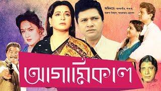 Bangla Old Movie   Agamikal   আগামীকাল   Amalgir   Sabana   Bangla Full Hd Movie