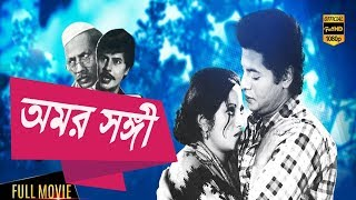 Bangla Old Movie Full | Amar Sangi | অমর সঙ্গী | Faruk | Bobita | Bangla Movie Full HD