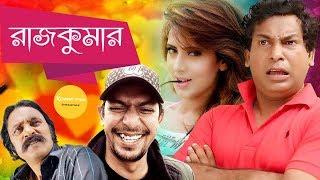 রাজকুমার | Rajkumar | Mosharraf Karim | Chadni | Salauddin -Mosharraf Karim Bangla Full Comedy Natok