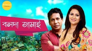 Mosharraf Karim Bangla Comedy Natok | Bolda Jamai | বলদা জামাই | Mosharraf Karim | Richi Solaiman