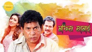 Mofiz Jamai | মফিজ জামাই | Mosharraf Karim | Bidya Sinha Mim | Mosharraf Karim Bangla Comedy Natok