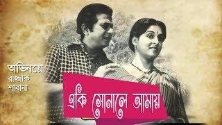 Eki Sonalay Amay   Old Bangla Movie Song   Razzak   Sabana   Bangla Romantic Movie Song