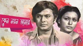 Old Bangla Movie Song   Kayno Noyon Amar   Razzak   Sabana   Bangla Old Movie Song HD