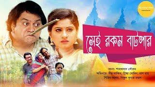 Sei Rokom Batpar | সেই রকম বাটপার | Mir Sabbir | Taniya Rahman | Hasan Masud | Bangla Comedy Natok