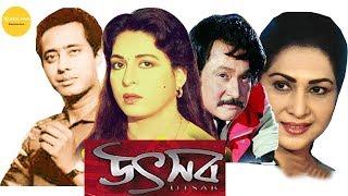 Bangla Old Movie   Utasb   উৎসব   Javad   Sabana   Tele Samad   Dolly Johur   Jambu