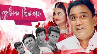 Bangla Full Comedy Natok | Pramik Chanti | প্রেমিক ছিনতাই | Jahid Hasan | Hasan Masud | Kusum Sikder