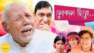 Local Hero | লোকাল হিরো | Chanchal Chowdhury | Rajon | Shima | Chanchal Chowdhury Bangla Natok