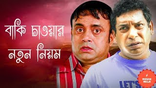 বাকি চাওয়ার নতুন নিয়ম | Mosharraf Karim Comedy Scene | Mosharraf Karim | Salauddin | Nadiya