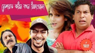 মোশারফ করিম যখন রিক্সাওয়ালা | Mosharraf Karim Comedy Scene | Mosharraf Karim | Bidya Sinha Mim