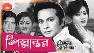 Shilpantar | শিল্পান্তর | Razzak | Sabana | ATM Shamsuzzaman | Jambu | Razzak Bangla Old Movie