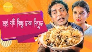 Mosharraf Karim Funny Scene | ভাই যদি কিছু টাকা দিতেন | Bangla Funny Video | Mosharraf Karim -Chadni