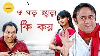 কি কয় ঘাড় ত্যাড়া | Mir Sabbir Bangla Natok Funny Scene | Mir Sabbir | Taniya | Bangla Natok Funny