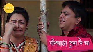 বরিশাল্লাইয়া পোলা কি কয় | Mir Sabbir Bangla Natok Funny Scene | Mir Sabbir | Taniya
